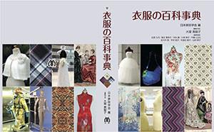 衣服の百科事典表裏表紙